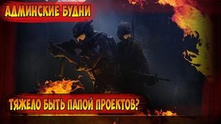Counter-Strike 1.6 Админские будни сервера стрим
