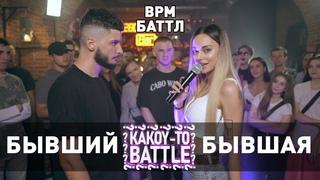 БАТТЛ БЫВШИХ / БЫВШИЕ ПАРЕНЬ И ДЕВУШКА / BPM / 18+