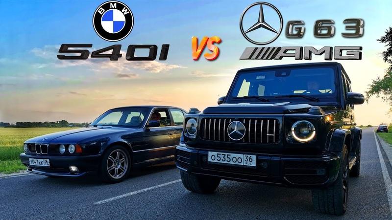 БАВАРСКИЙ ЗВЕРЬ BMW E34 540i vs НОВЫЙ ГЕЛИК G63 AMG vs НОВЫЙ TOUAREG 3 0T ГОНКА