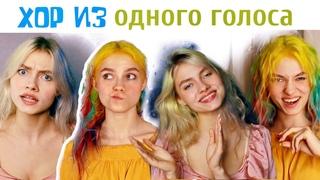 Финская Полька! на русском языке / ХОР из одного голоса 👍/ loituma leva's polka - russian version !