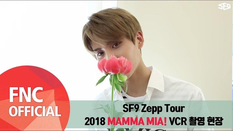 [SF MuVi] SF9 Zepp Tour 2018 MAMMA MIA! VCR 촬영 현장