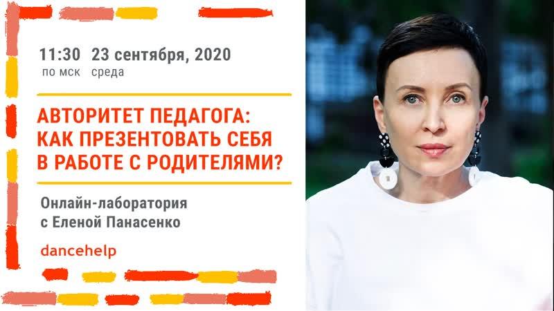 Авторитет педагога как презентовать себя в работе с родителями В эфире Елена Панасенко и Ольга Веньяминова