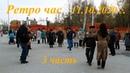 Сергеич Арзамасский - Ретро час. 11.10.2020г. 3 часть (всего 4 части)