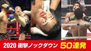 2020 キック・ムエタイ 衝撃ノックダウン KO集 Brutal Knockouts