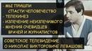 Н.Левашов Телекинез. Лечение неизлечимых болезней. Полная версия Советское телевидение о Левашове