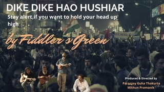 Dike Dike Hao Hushiar