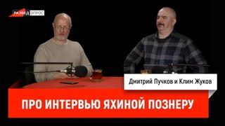 Клим Жуков про интервью Яхиной Познеру