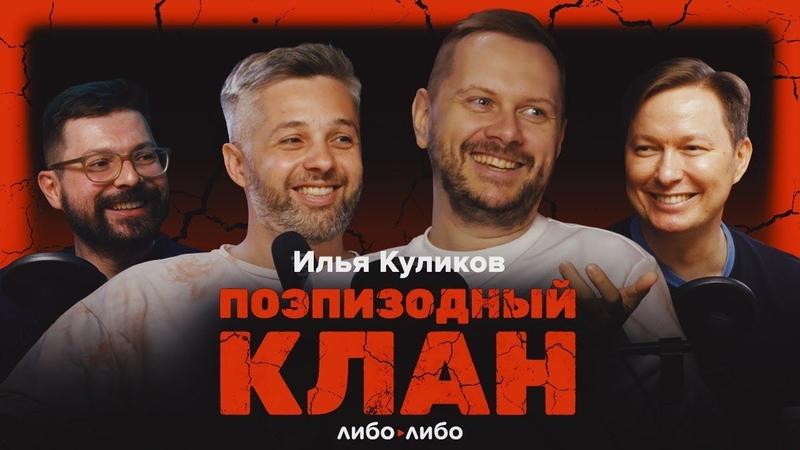Илья Куликов о рейтингах критиках и героях Подкаст Поэпизодный клан