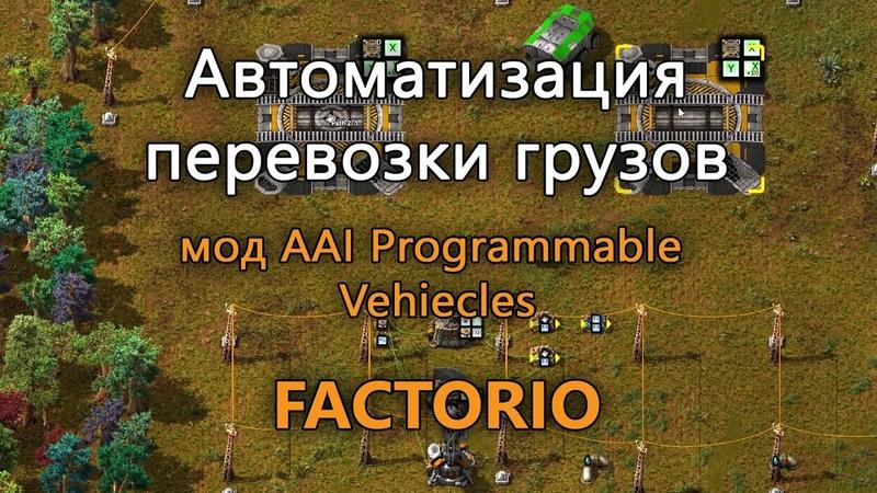 Автоматизация перевозки грузов между двумя складами в игре Factorio мод AAI Programmable Vehicles