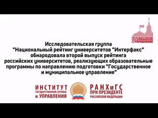 ИГСУ РАНХиГС топ 1 в ГМУ