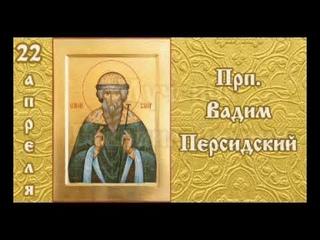 Жития святых 22 апреля