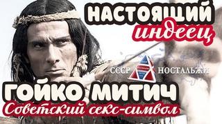 Гойко Митич: настоящий индеец из нашего детства. Биография и фильмы про индейцев и не только