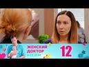 Женский доктор Сезон 4 Серия 12