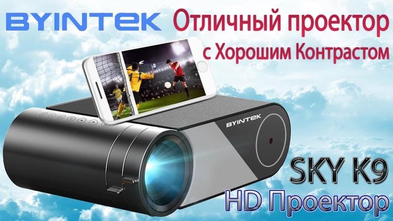HD Проектор BYINTEK SKY K9 Новинка с очень хорошей картинкой Обзор