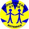 """Городской Волонтерский отряд """"Молодость"""""""