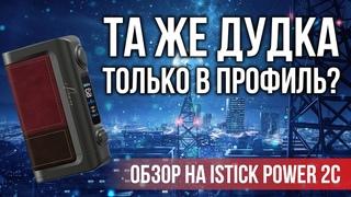 Наконец-то сделали годный Бокс   Обзор на Eleaf iStick Power 2c