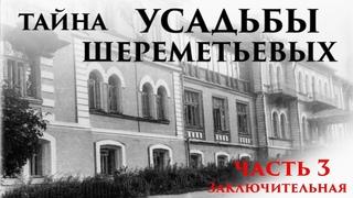 Тайна усадьбы Шереметьевых в селе Высокое. часть 3 заключительная.