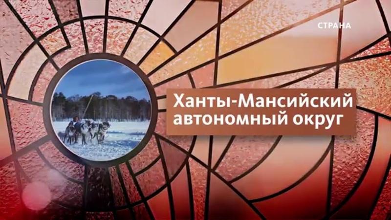 Ханты Мансийский Автономный округ Регионы Телеканал Страна