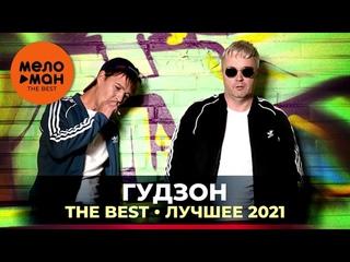 Гудзон - The Best - Лучшее 2021