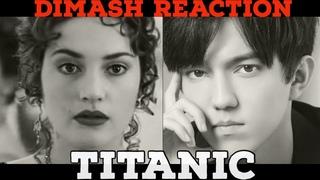 DIMASH - Реакция Вокалистов - My Heart Will Go On / TITANIC OST / Взгляд [SUB]