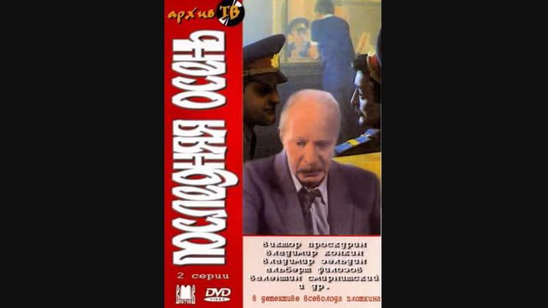 Последняя осень 1990 детектив реж Всеволод Плоткин