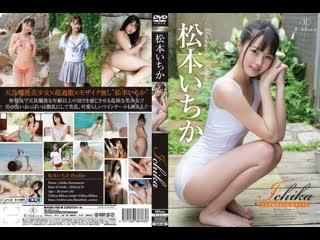Ichika Matsumoto 松本いちか – Ichika REBD-480