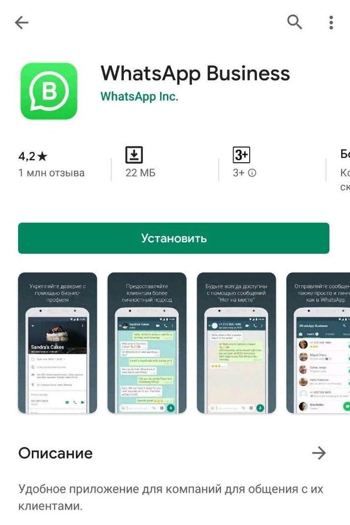 Как продвигать бизнес с WhatsApp: создаем профиль компании и настраиваем рекламу, изображение №2