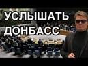 Представители ДНР и ЛНР. Рассказали в ООН свою ПРАВДУ о ДОНБАССЕ. ПОЧЕМУ ПОДГОРЕЛО У МИДа УКРАИНЫ