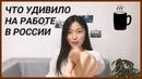 Что меня удивило на работе в России? Мнение и впечатления кореянки об условиях труда