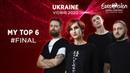 VIDBIR 2020 FINAL MY TOP 6 UKRAINE ВІДБІР 2020 ФІНАЛ МІЙ ТОП 6 УКРАЇНА
