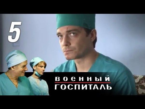 Военный госпиталь 5 серия (2012)