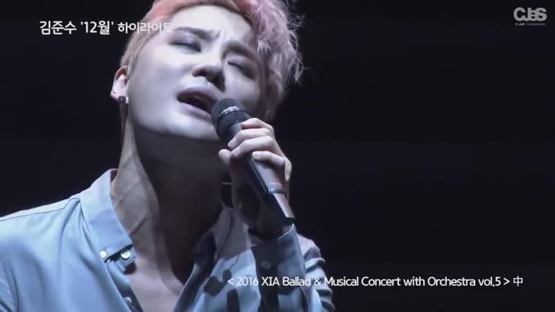 김준수 김준수의 12월 특급 라이브 LIVE
