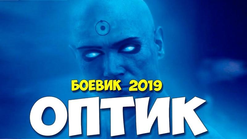 Фильм 2019 снял снайпера ОПТИК @ Русские боевики 2019 новинки HD 1080P