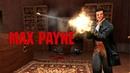Давайте поиграем в MAX PAYNE - Погоня- 3 серия