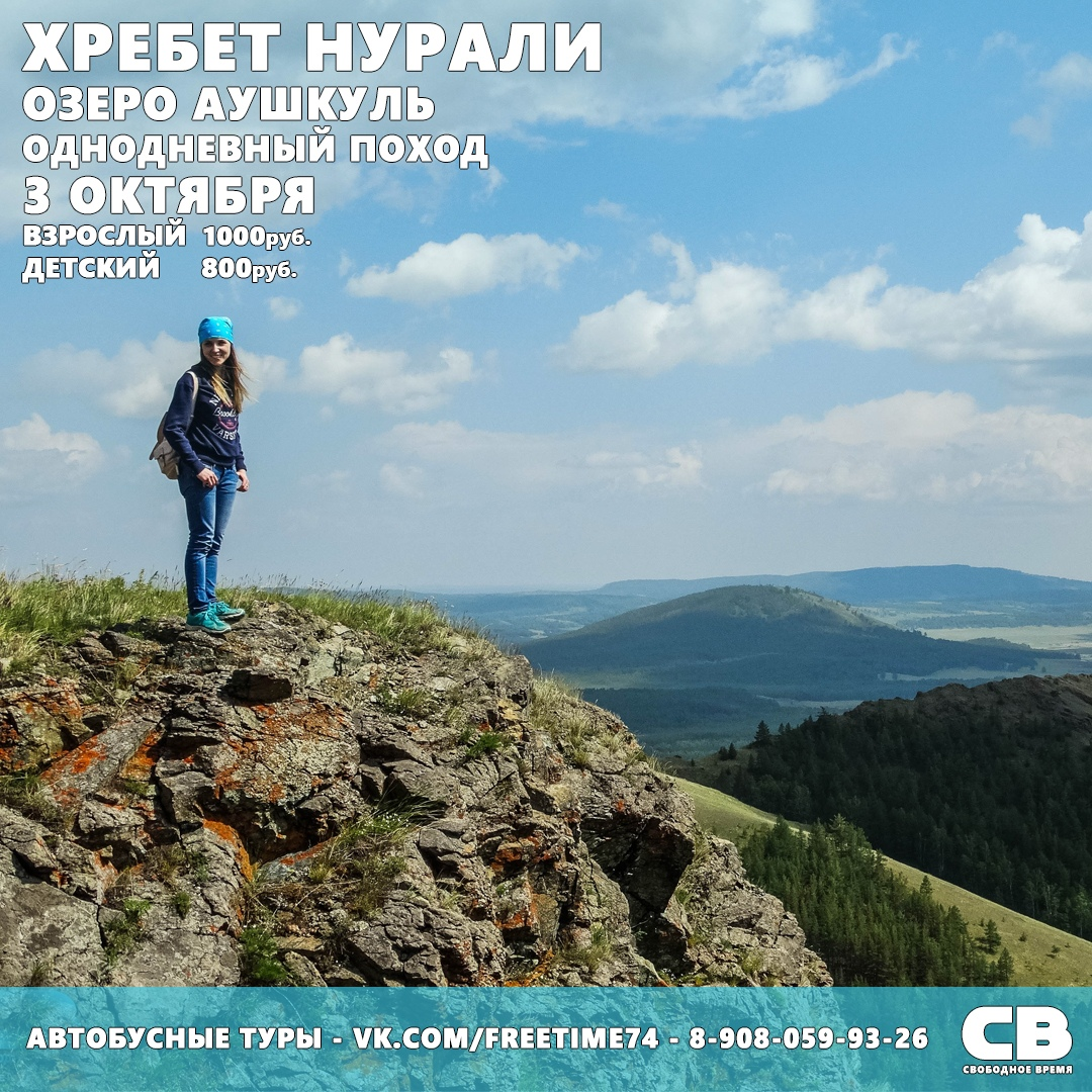 Афиша Челябинск Тур на Хребет Нурали+Аушкуль. Один день.