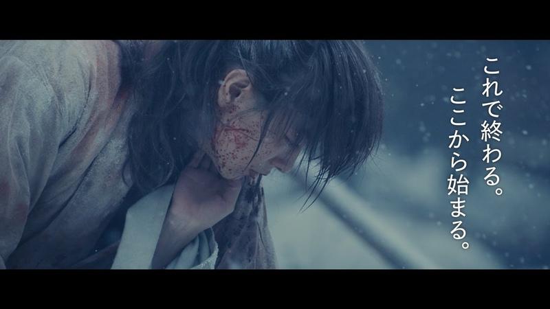 『るろうに剣心 最終章 The Beginning』特報映像