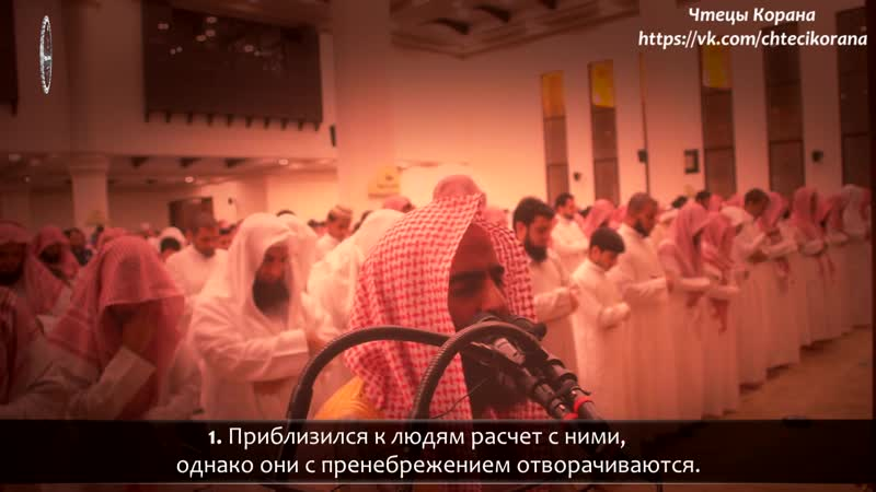 Мухаммад аль-Люхайдан - Сура 21 аль-Анбияъ (Пророки), аяты (1-10)