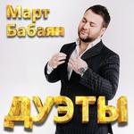 Март Бабаян feat. Анна Семенович - Люби