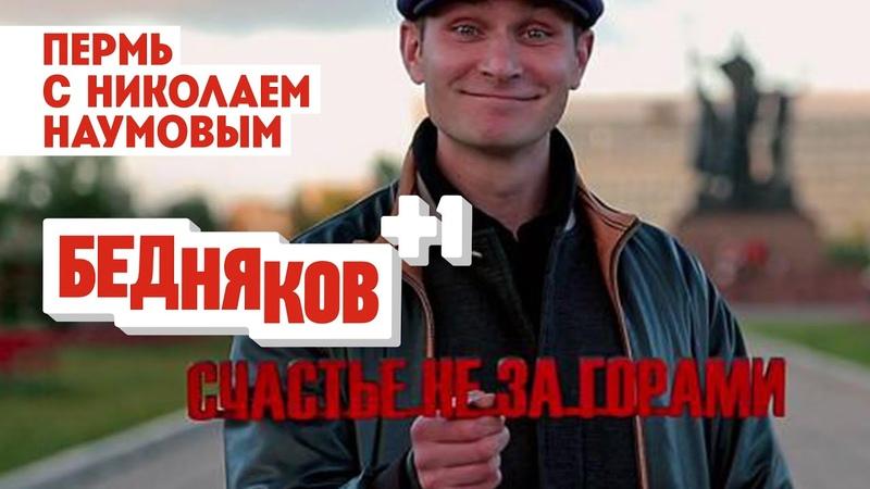 Пермь с Николаем Наумовым Бедняков 1