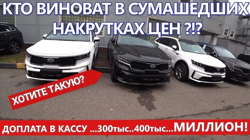 Ажиотаж Дефицит Рынок продавцов Сверхприбыли у дилеров
