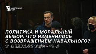 Политика и моральный выбор: что изменилось с возвращением Навального?