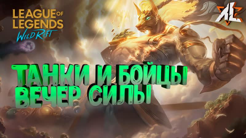 League of Legends Wild Rift СТРИМ Играю на ЗБТ Танки и бойцы Вечер силы
