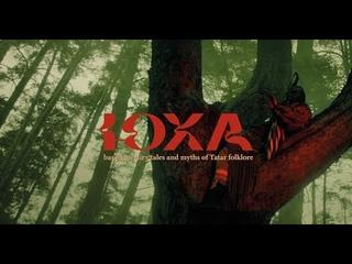 YOOHA | Tatar fashion film | Teaser