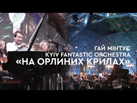 Гай Мінтус та Kyiv Fantastic Orchestra На орлиних крилах | ЧАС КЛАСИКИ